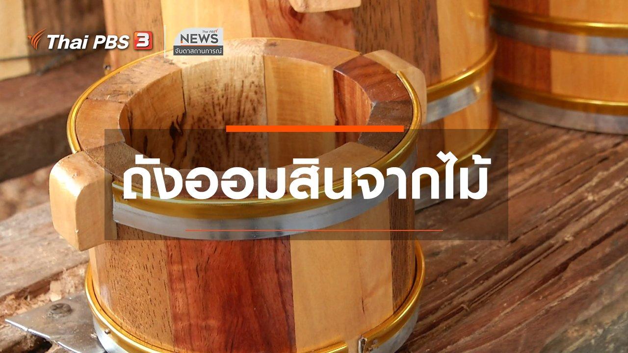จับตาสถานการณ์ - ตะลุยทั่วไทย : ถังออมสินจากไม้