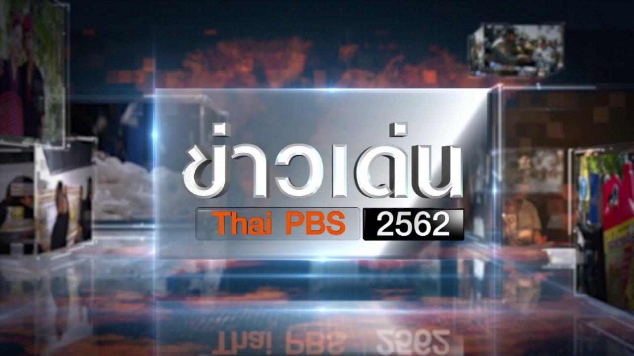 ข่าวเด่นไทยพีบีเอส 2562