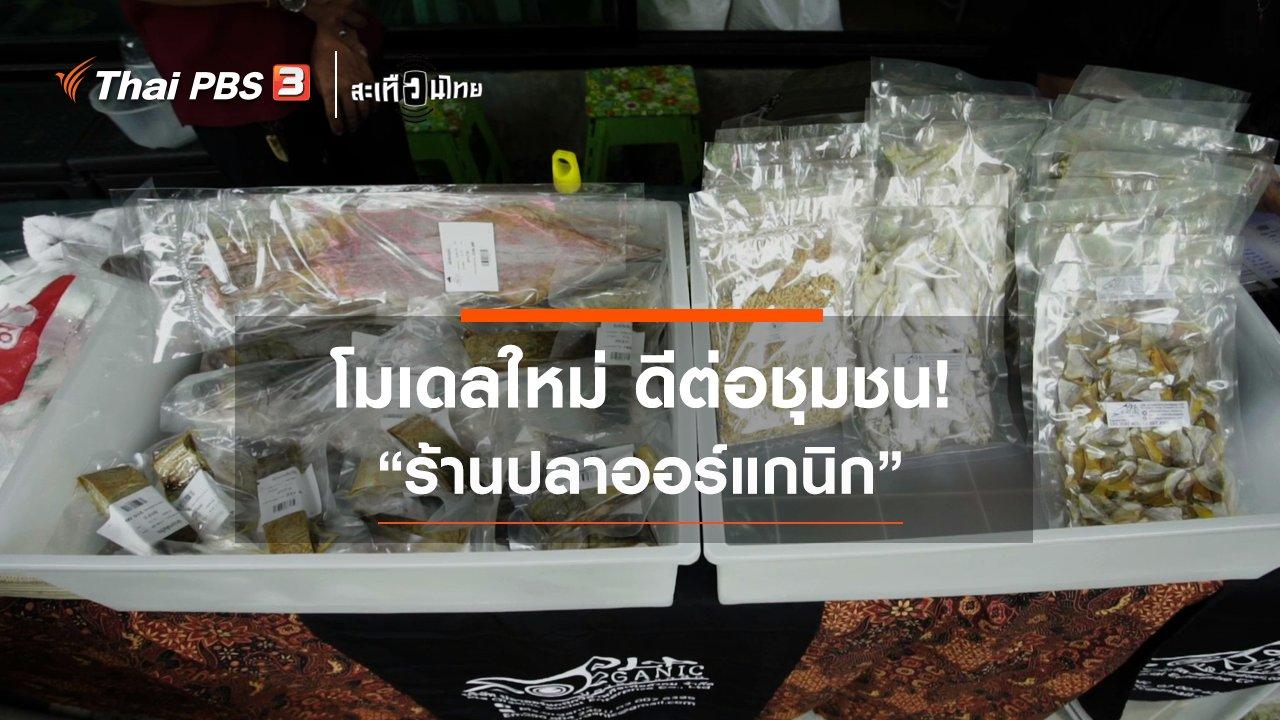 """สะเทือนไทย - โมเดลใหม่! """"ร้านปลาออร์แกนิก"""""""