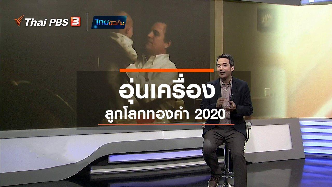 ไทยบันเทิง - มองมุมหนัง : อุ่นเครื่อง ลูกโลกทองคำ 2020