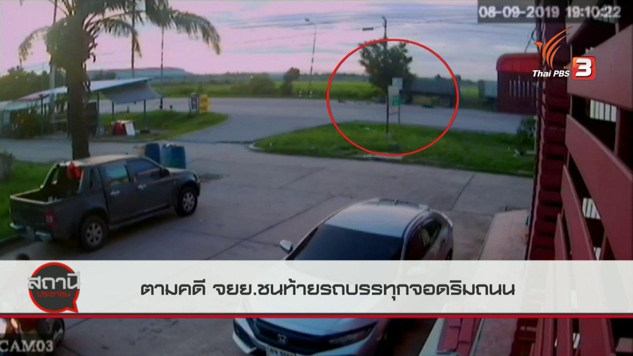 สถานีประชาชน - สถานีร้องเรียน : ตามคดี จยย.ชนท้ายรถบรรทุกจอดริมถนน จ.พระนครศรีอยุธยา
