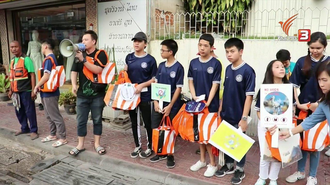 สถานีประชาชน - สถานีร้องเรียน : จิตอาสาไทยพีบีเอส รณรงค์ลดใช้ถุงพลาสติก