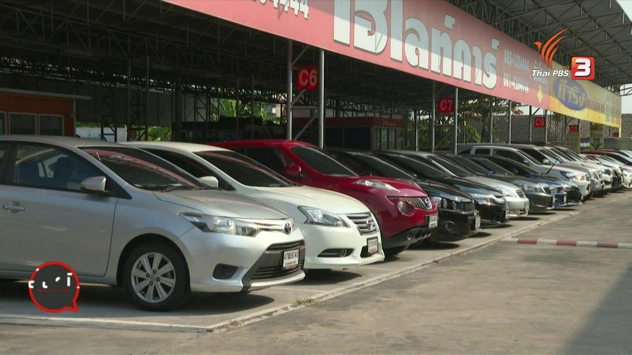 สถานีประชาชน - สถานีร้องเรียน : สคบ.เข้มธุรกิจขายรถยนต์มือสอง