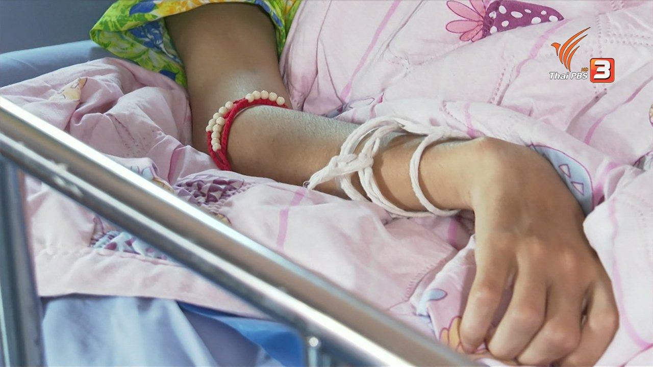 สถานีประชาชน - สถานีร้องเรียน : ลูกชายพิการ หลังถูกรถชนแล้วหนี อ.พาน จ.เชียงราย
