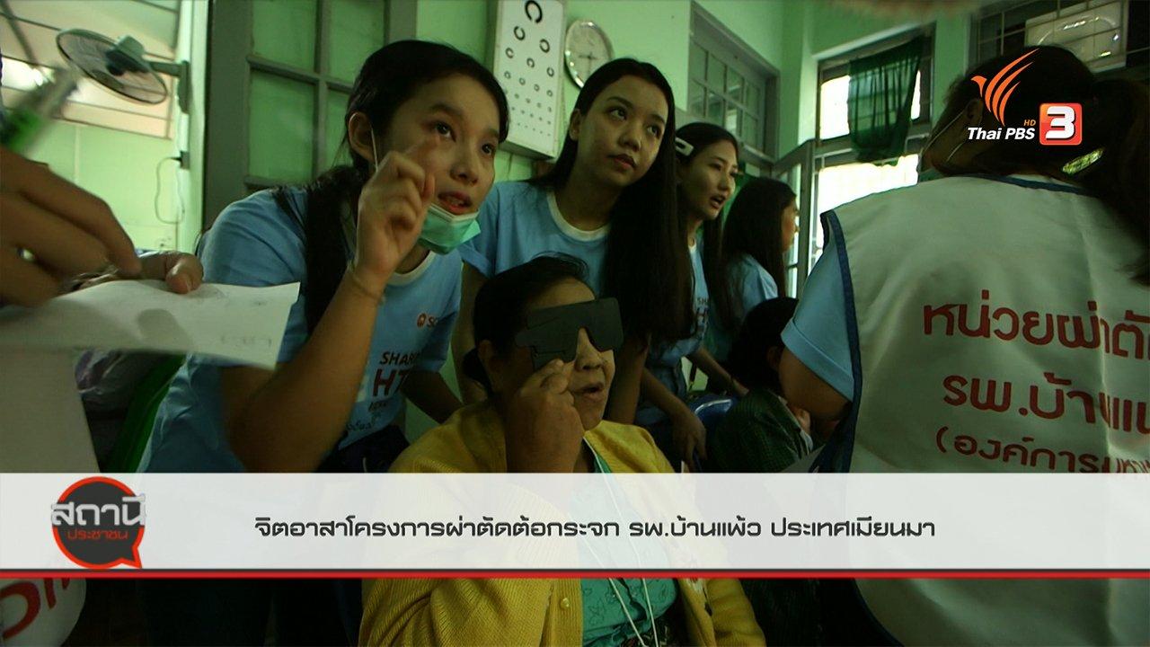สถานีประชาชน - สถานีร้องเรียน : จิตอาสาหมอ - พยาบาล โครงการผ่าตัดต้อกระจก รพ.บ้านแพ้ว ประเทศเมียนมา