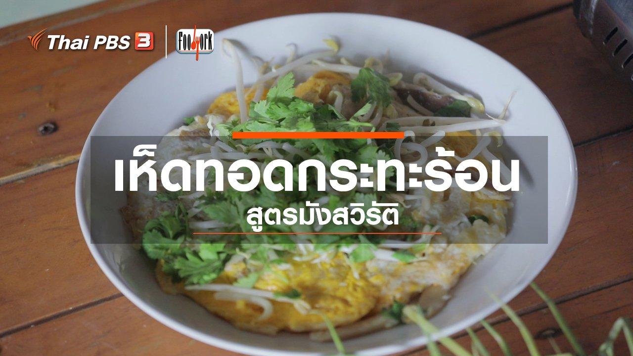 Foodwork - เมนูอาหารฟิวชัน : เห็ดทอดกระทะร้อน สูตรมังสวิรัติ