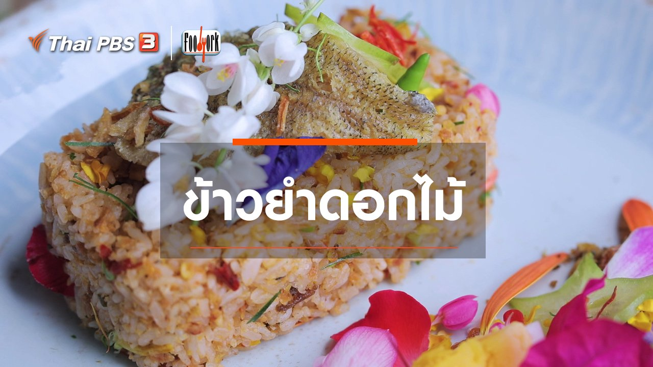 Foodwork - เมนูอาหารฟิวชัน : ข้าวยำดอกไม้