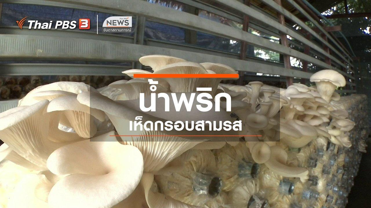 จับตาสถานการณ์ - ตะลุยทั่วไทย : น้ำพริกเห็ดกรอบสามรส