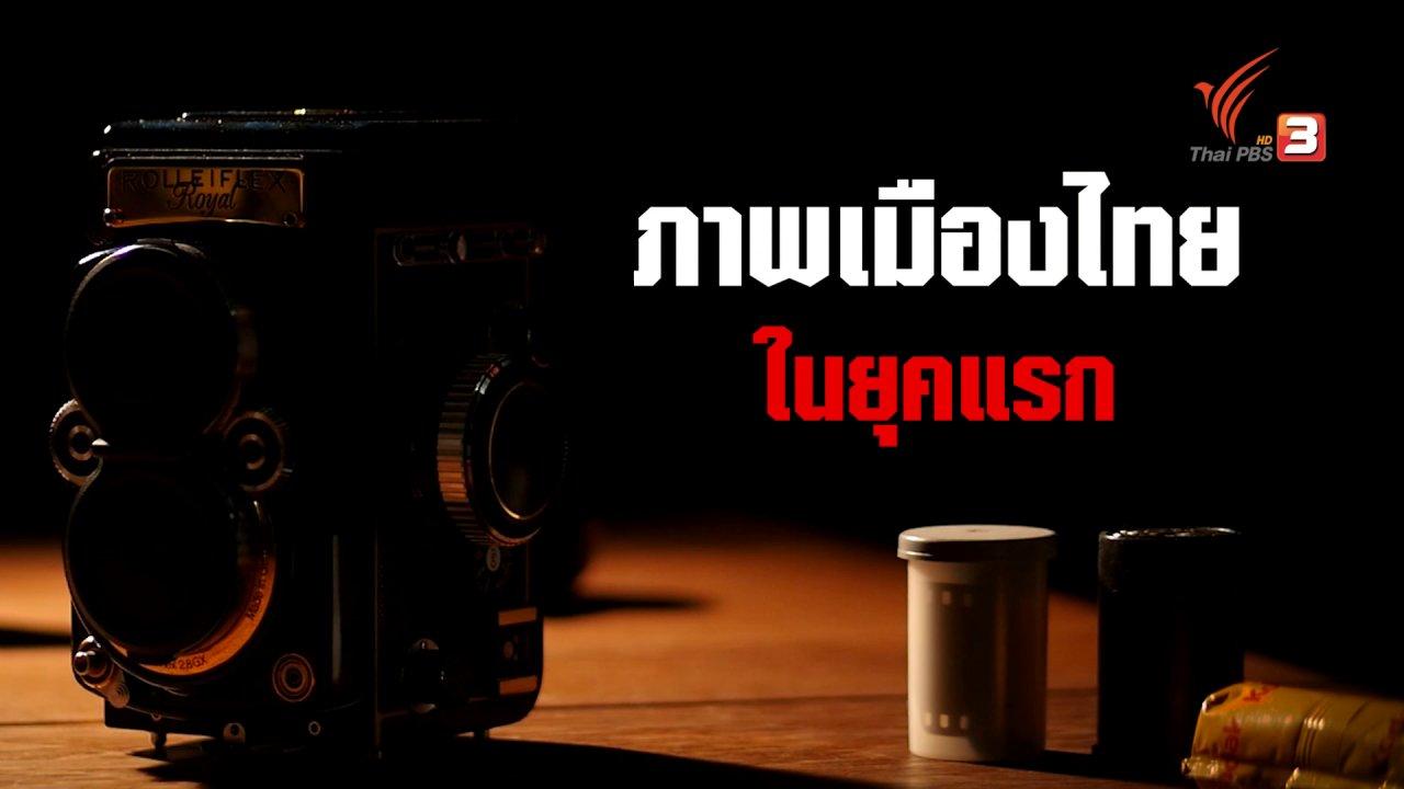 ความจริงไม่ตาย - ภาพเมืองไทยในยุคแรก