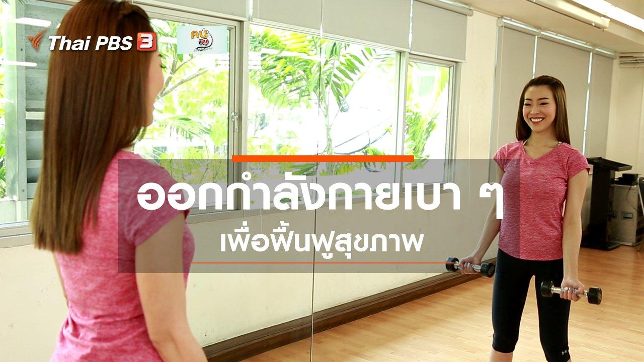 คนสู้โรค - เก๋ายังฟิต : ออกกำลังกายเบา ๆ เพื่อฟื้นฟูสุขภาพ