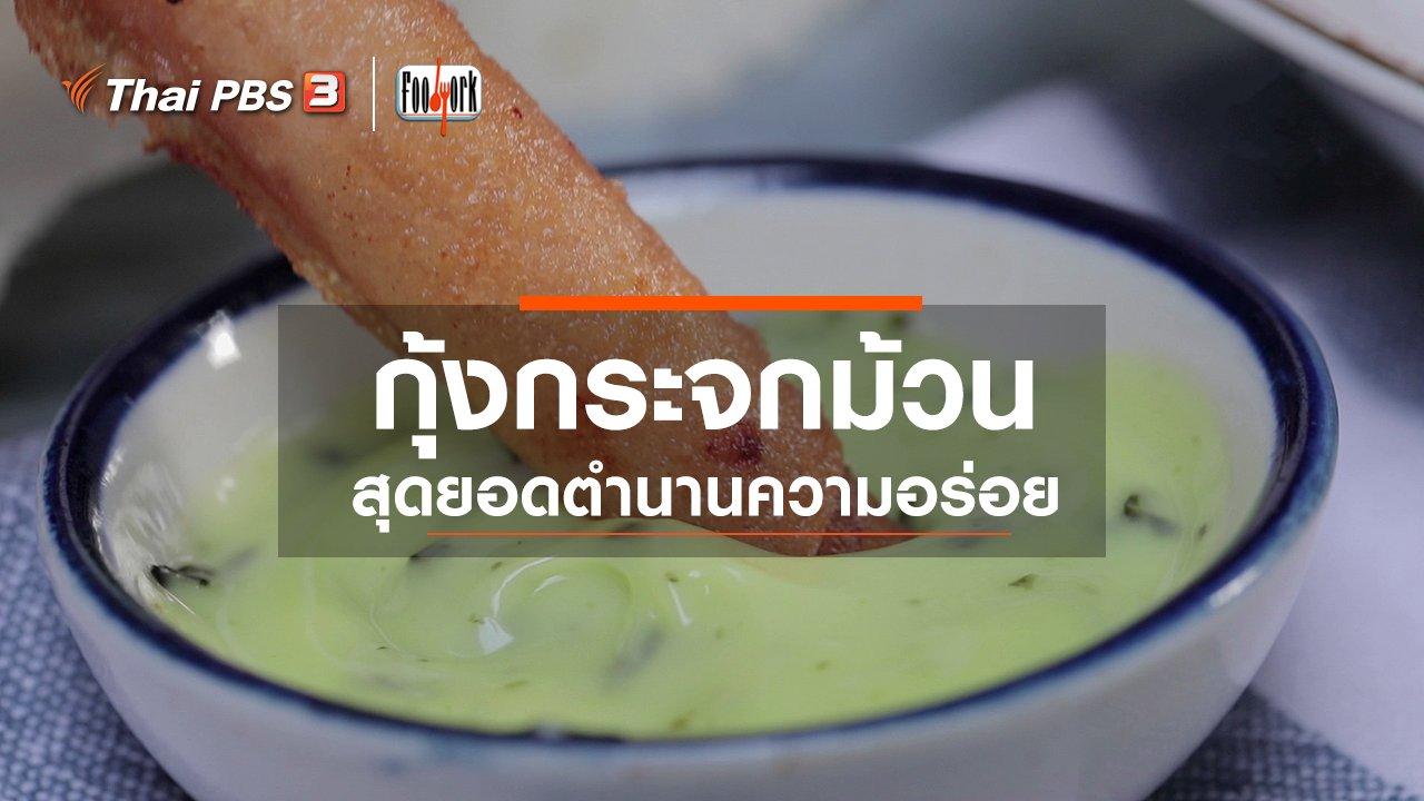 Foodwork - กุ้งกระจกม้วน สุดยอดตำนานความอร่อย