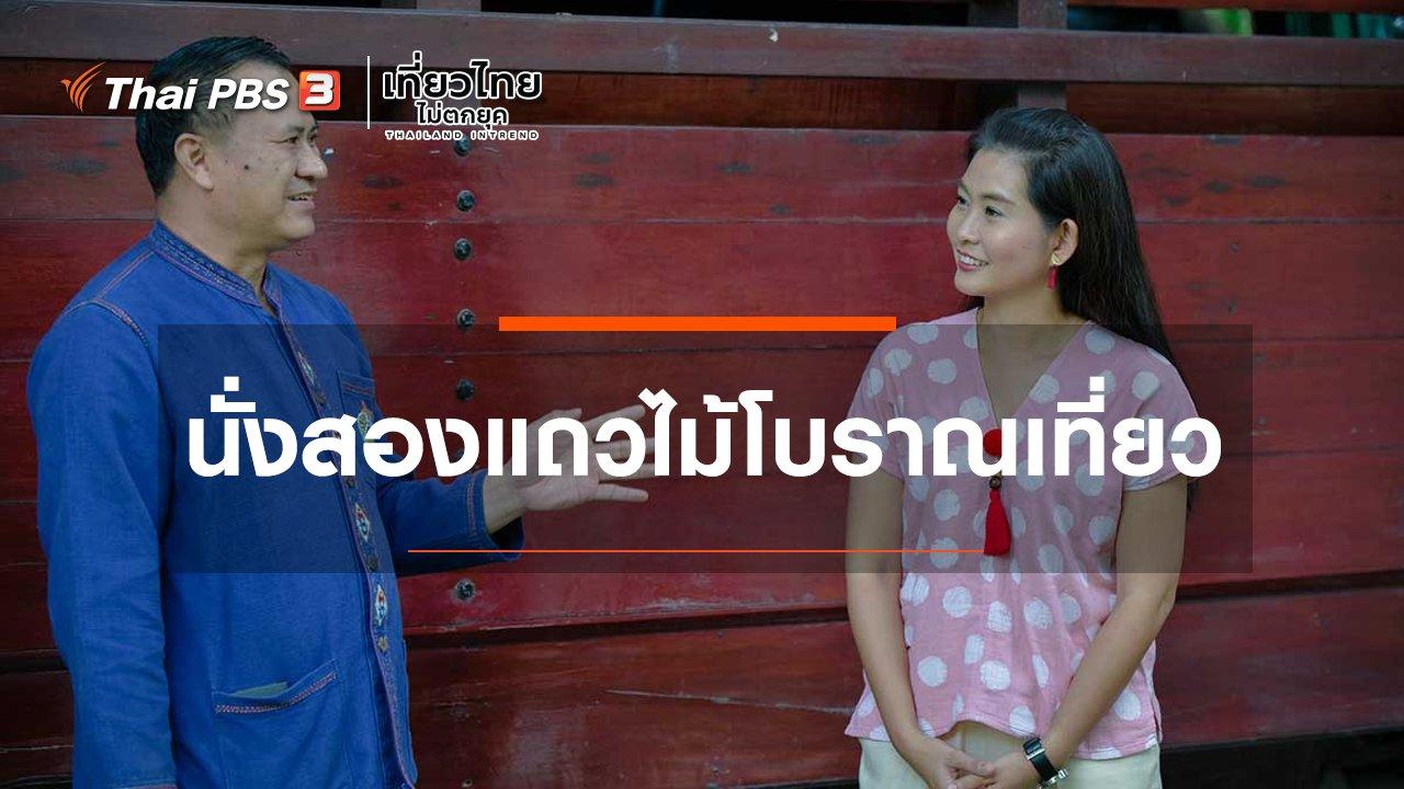 เที่ยวไทยไม่ตกยุค - เที่ยวทั่วไทย : นั่งสองแถวไม้โบราณเที่ยว