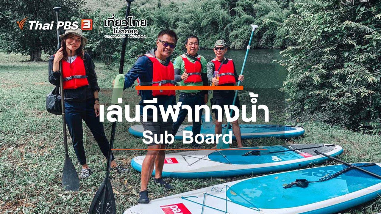 เที่ยวไทยไม่ตกยุค - เที่ยวทั่วไทย : เล่นกีฬาทางน้ำ Sub Board