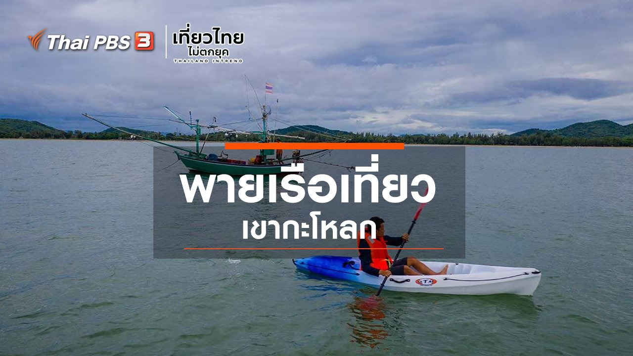 เที่ยวไทยไม่ตกยุค - เที่ยวทั่วไทย : พายเรือเที่ยวเขากะโหลก