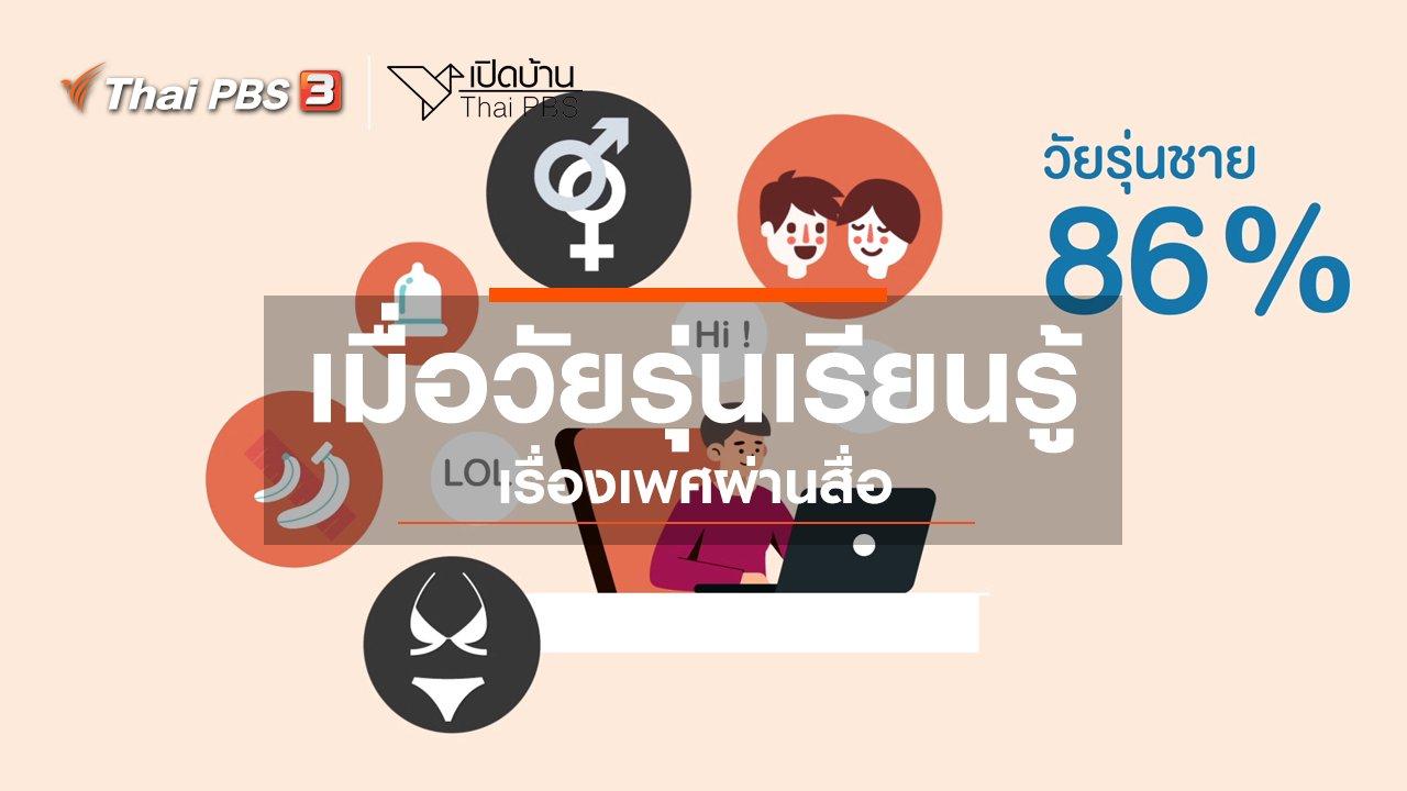 เปิดบ้าน Thai PBS - รู้เท่าทันสื่อ : เมื่อวัยรุ่นเรียนรู้เรื่องเพศผ่านสื่อ