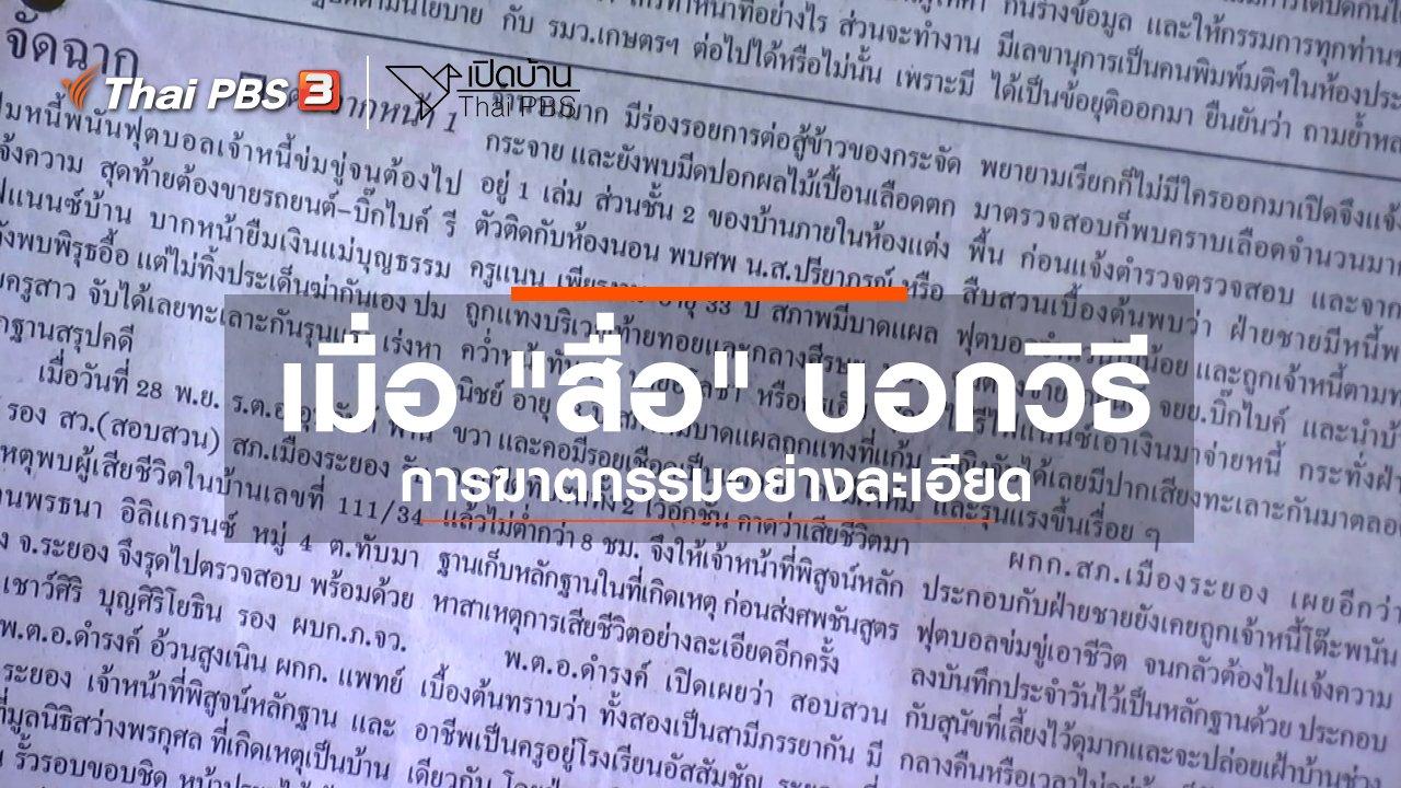 """เปิดบ้าน Thai PBS - รู้เท่าทันสื่อ : เมื่อ """"สื่อ"""" บอกวิธีการฆาตกรรมอย่างละเอียด"""