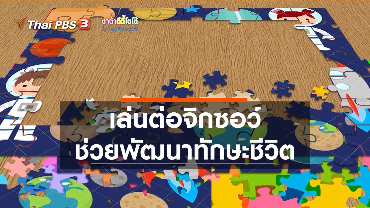TataTitiToto ไดโนมหัศจรรย์ - เกร็ดน่ารู้กับตาต้าตีตี้โตโต้ : เล่นต่อจิกซอว์ช่วยเด็กพัฒนาทักษะชีวิต