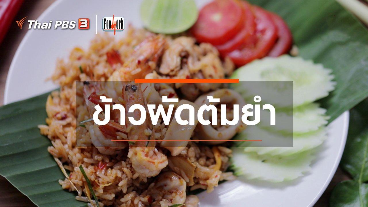 Foodwork - เมนูอาหารฟิวชัน : ข้าวผัดต้มยำ