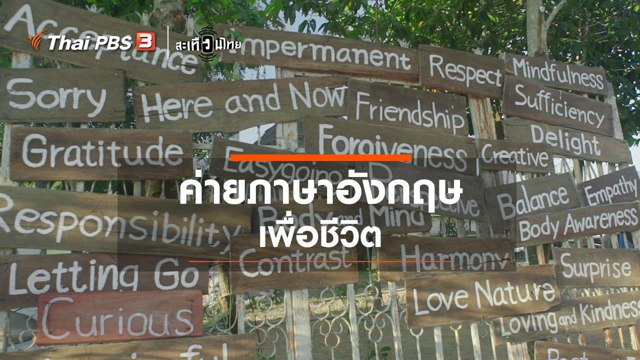 สะเทือนไทย - ค่ายภาษาอังกฤษเพื่อชีวิต