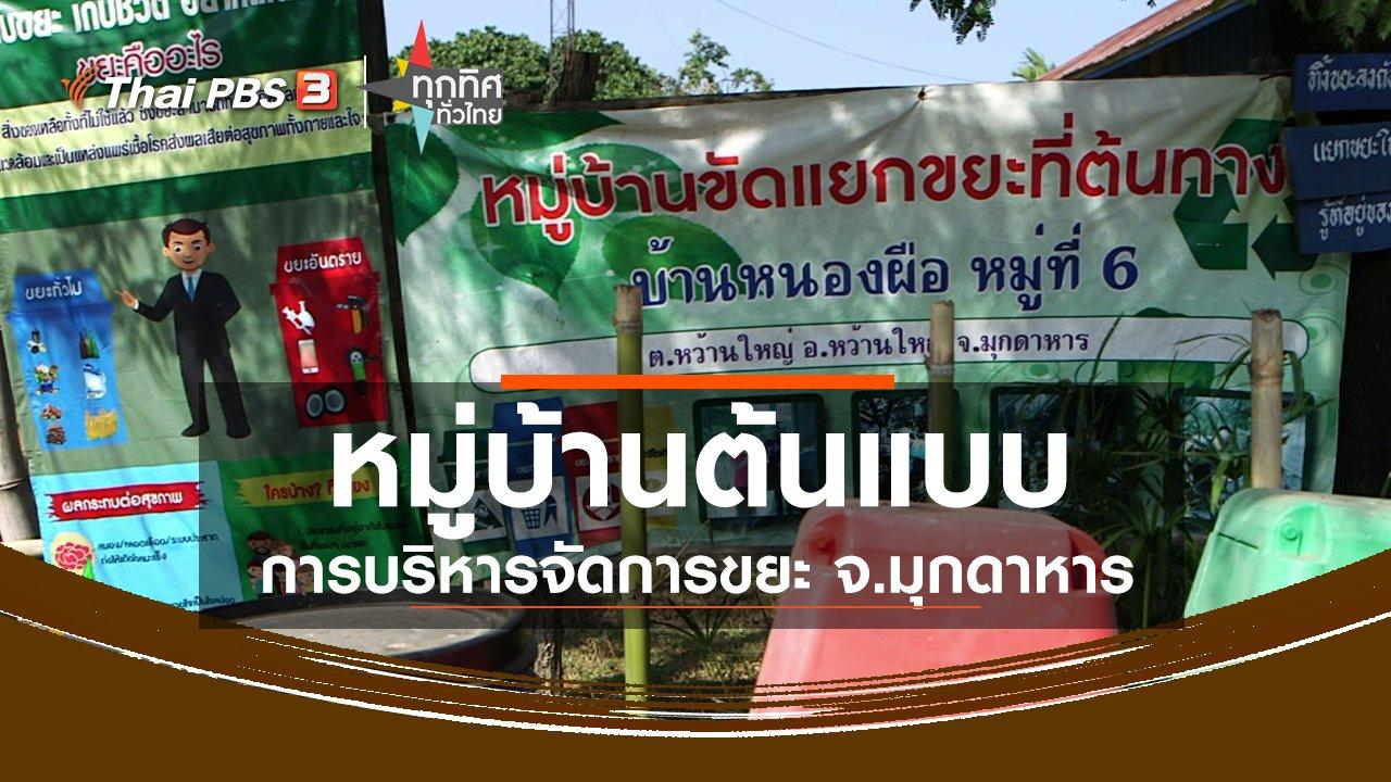 ทุกทิศทั่วไทย - ชุมชนทั่วไทย : หมู่บ้านต้นแบบการบริหารจัดการขยะ จ.มุกดาหาร