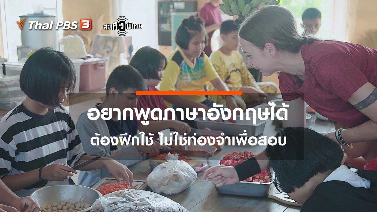 สะเทือนไทย - อยากพูดภาษาอังกฤษได้ ต้องฝึกใช้ ไม่ใช่ท่องจำ!