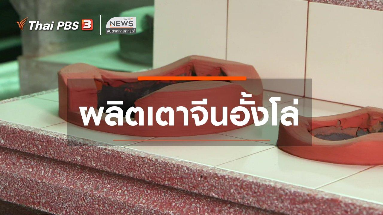 จับตาสถานการณ์ - ตะลุยทั่วไทย : ผลิตเตาจีนอั้งโล่