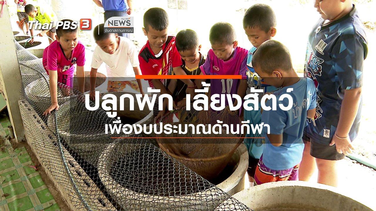 จับตาสถานการณ์ - ตะลุยทั่วไทย : โรงเรียนบ้านท่าตาสี