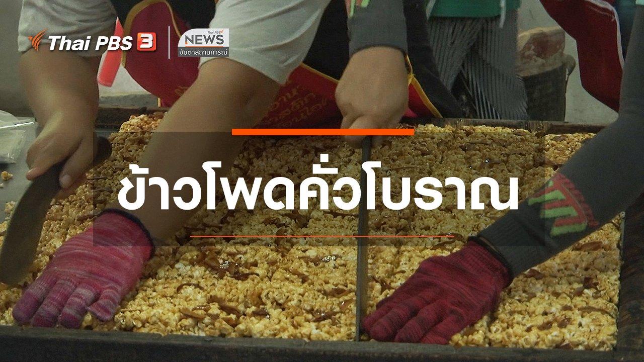 จับตาสถานการณ์ - ตะลุยทั่วไทย : ข้าวโพดคั่วโบราณ