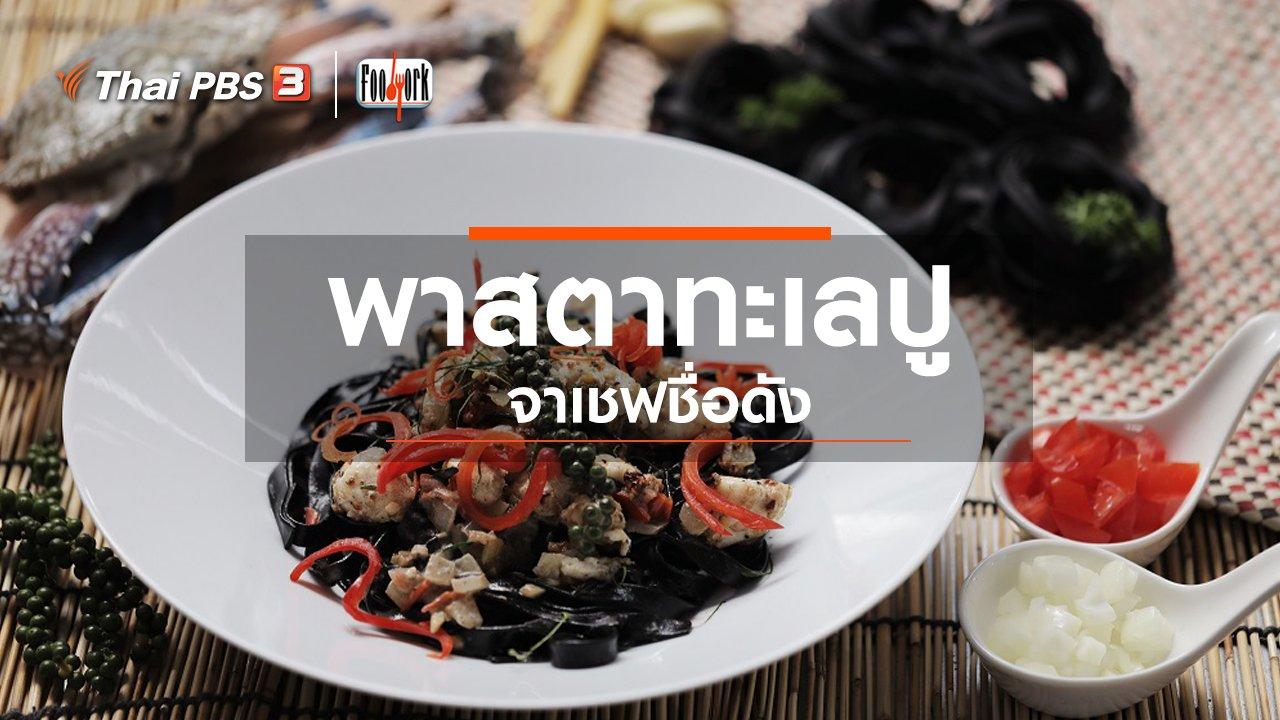 Foodwork - พาสตาทะเลปู จากเชฟชื่อดัง
