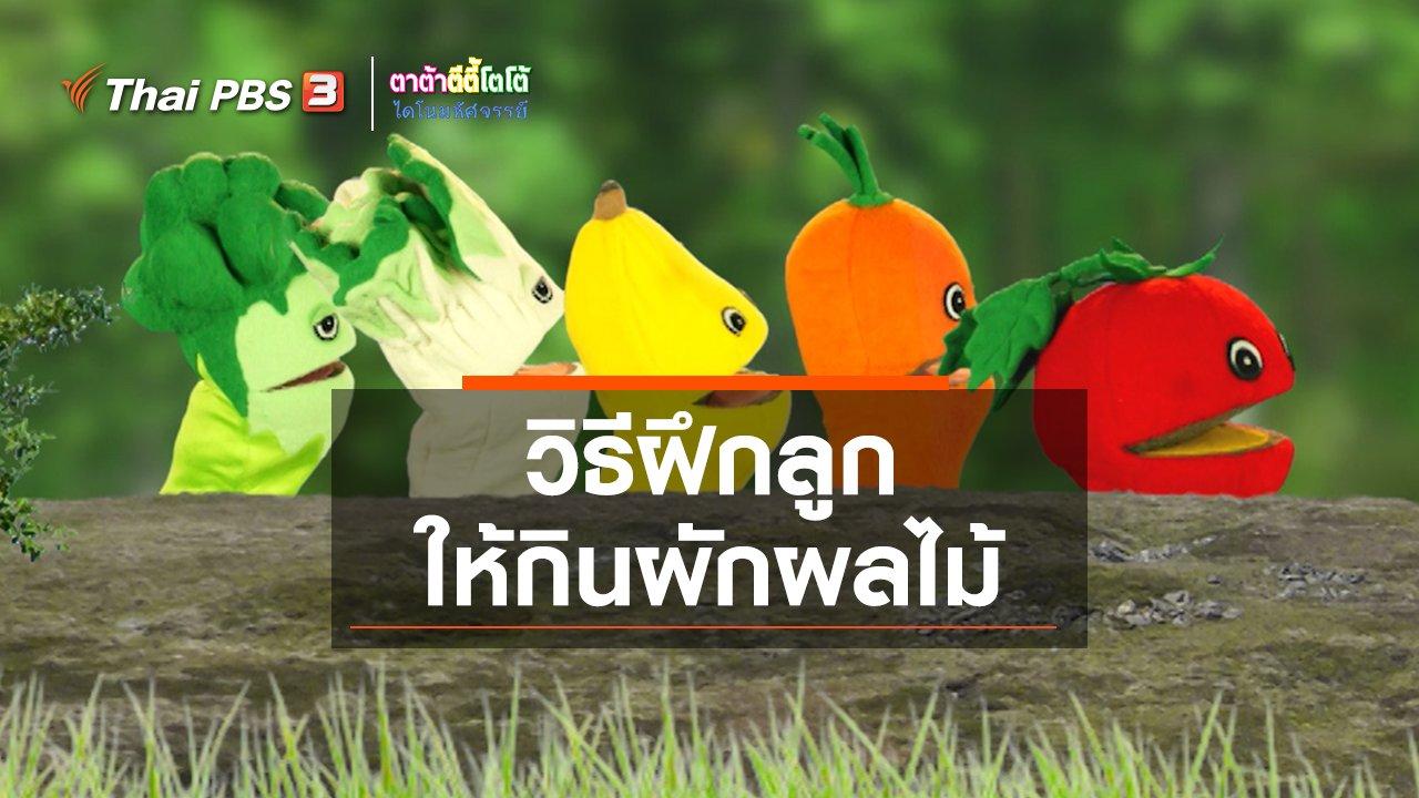 TataTitiToto ไดโนมหัศจรรย์ - เกร็ดน่ารู้กับตาต้าตีตี้โตโต้ : วิธีฝึกลูกให้กินผักผลไม้