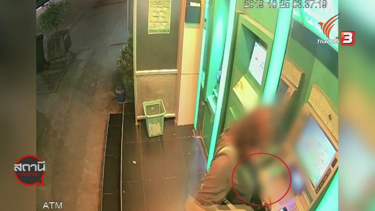 สถานีประชาชน - สถานีร้องเรียน : เตือนภัย ลืมบัตร ATM ถูกนำไปกดเงินกว่า 100,000 จ.ชุมพร