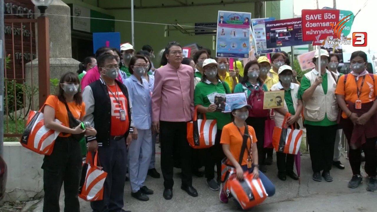 สถานีประชาชน - ไทยพีบีเอสแจกหน้ากากกันฝุ่น PM 2.5