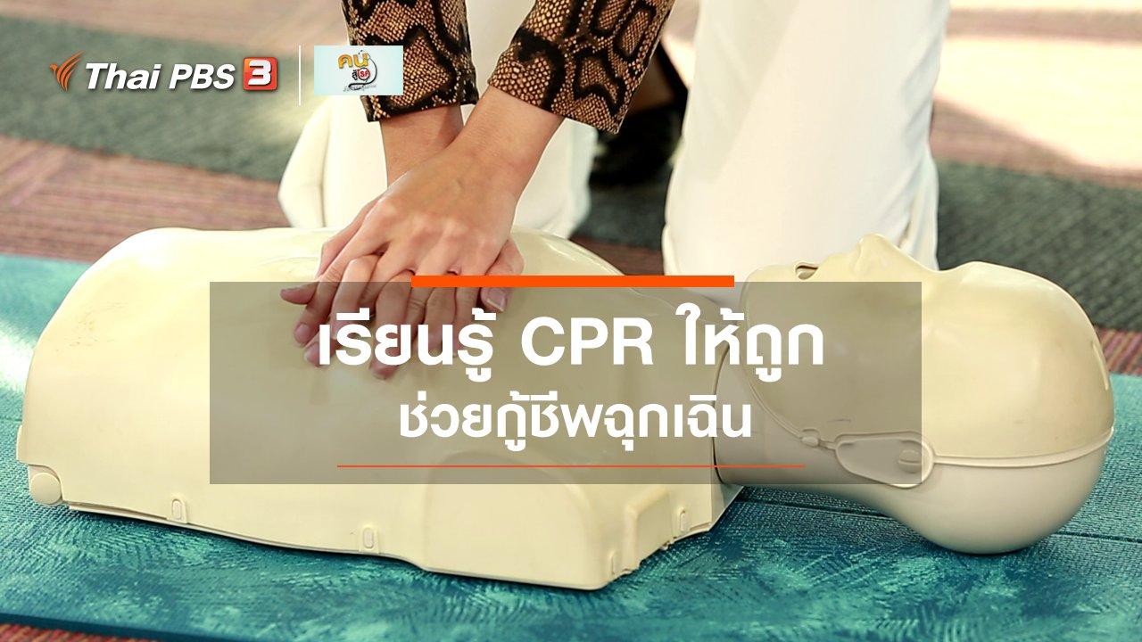 คนสู้โรค - รู้สู้โรค : CPR ให้ถูก ช่วยกู้ชีพฉุกเฉิน
