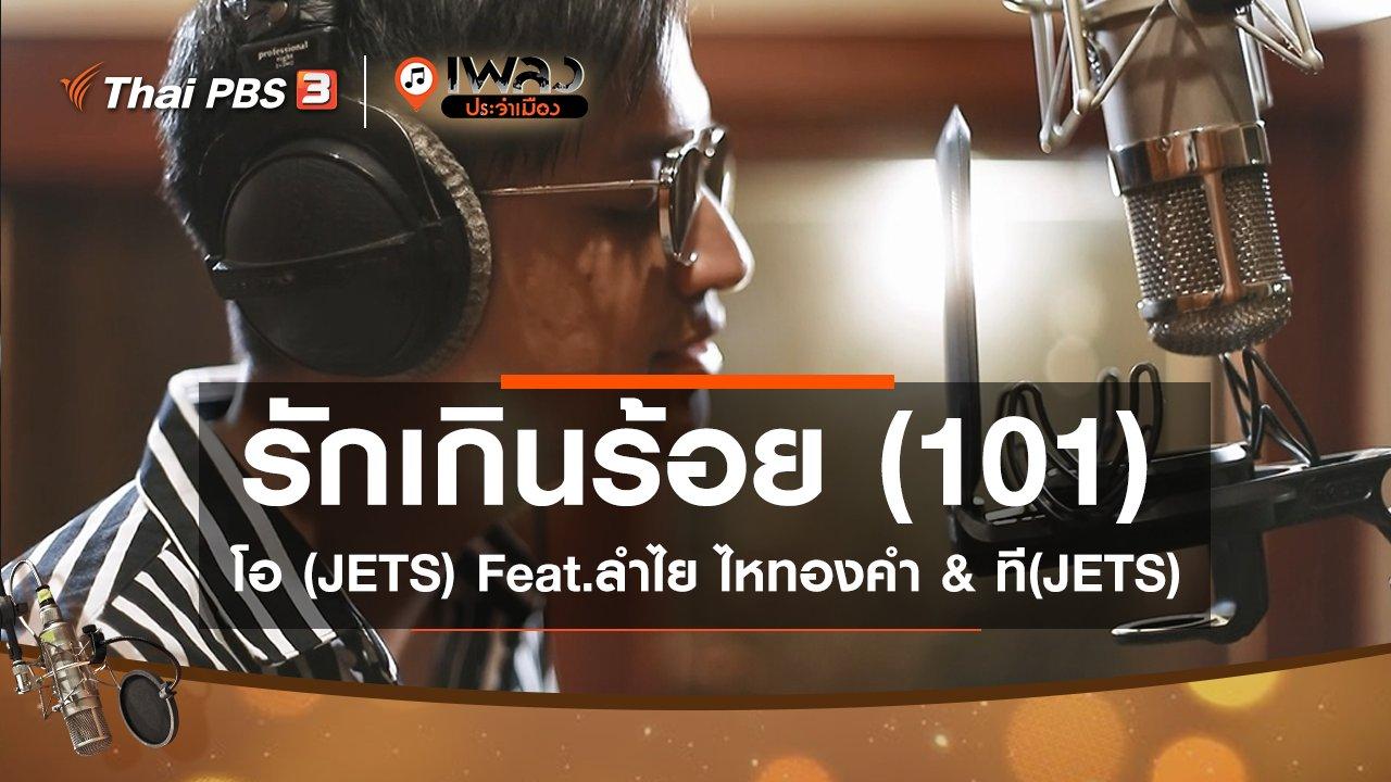 เพลงประจำเมือง - รักเกินร้อย (101) - โอ (JETS) Feat.ลำไย ไหทองคำ & ที(JETS)