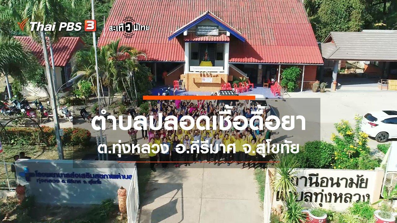 """สะเทือนไทย - """"ตำบลทุ่งหลวง"""" ตำบลปลอดเชื้อดื้อยา"""