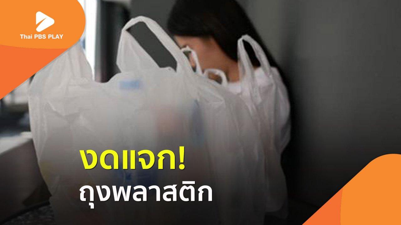 Thai PBS Play - งดแจก ถุงพลาสติก