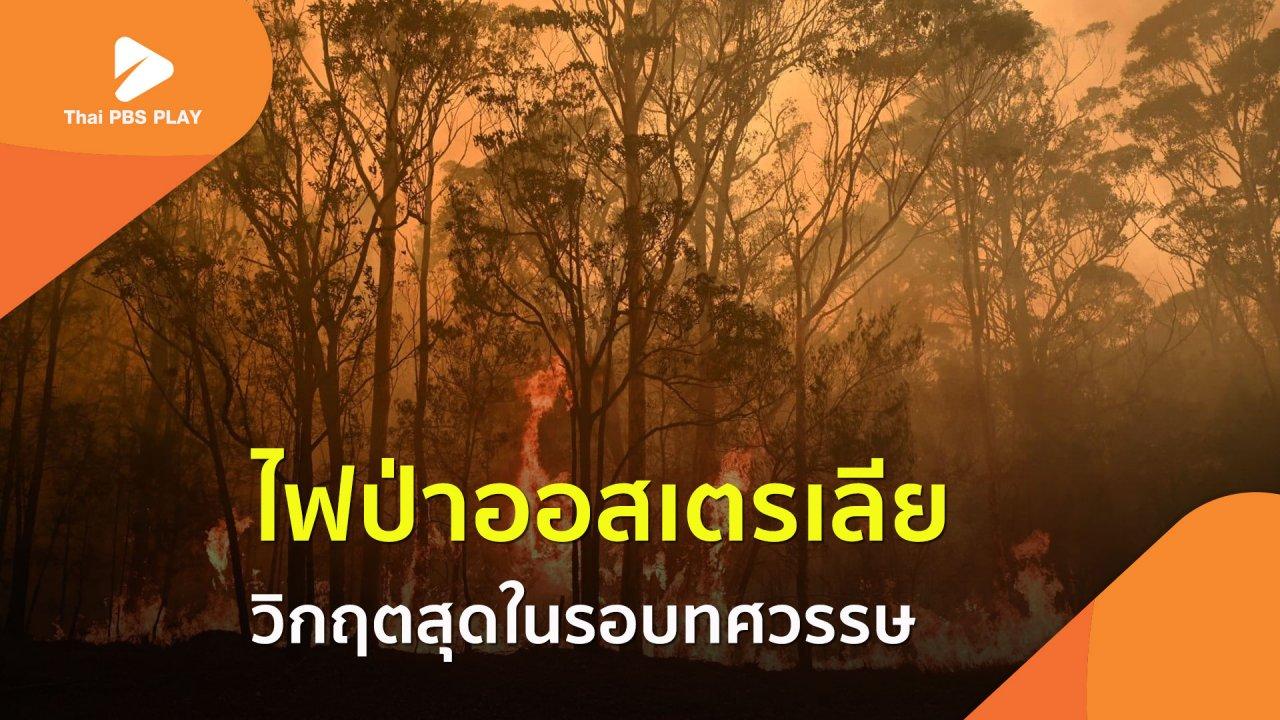 Thai PBS Play - ไฟป่าออสเตรเลีย วิกฤตสุดในรอบทศวรรษ