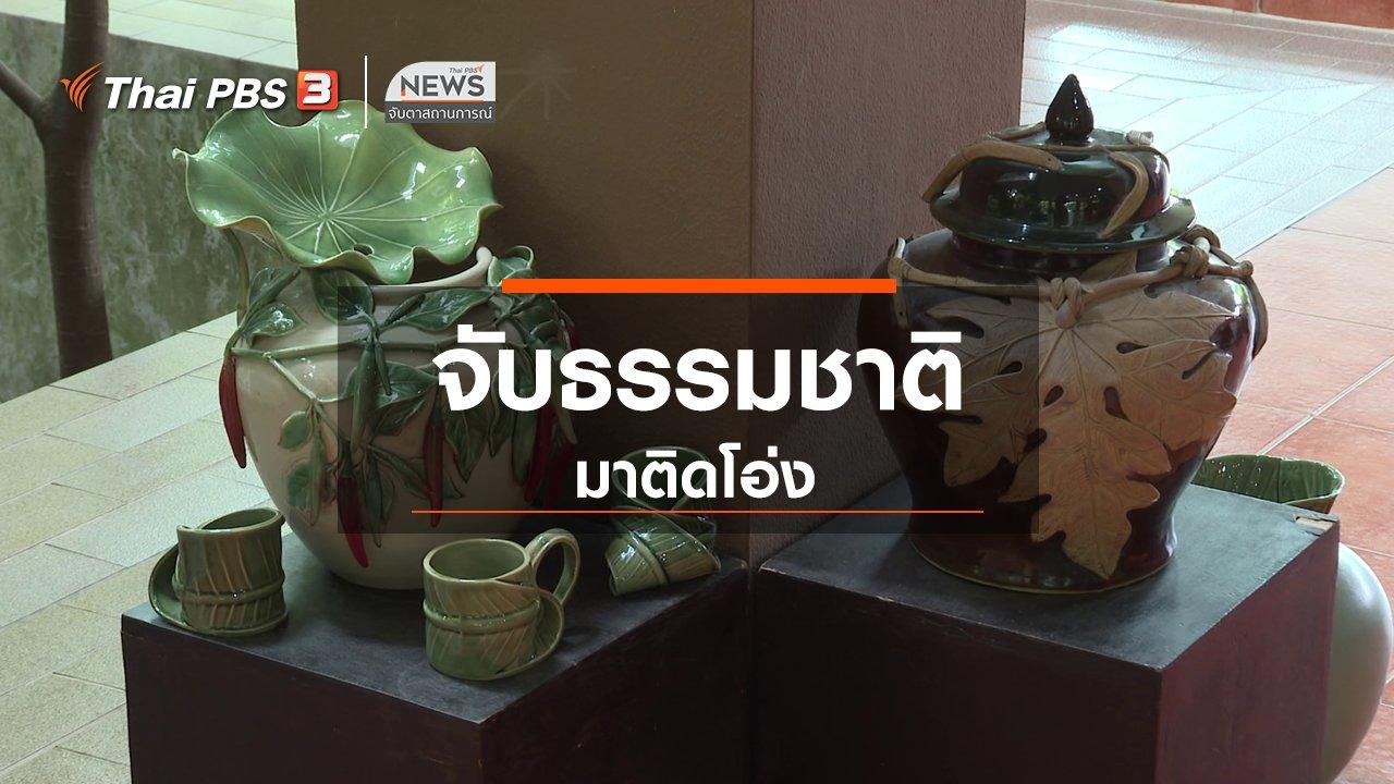 จับตาสถานการณ์ - ตะลุยทั่วไทย : จับธรรมชาติมาติดโอ่ง