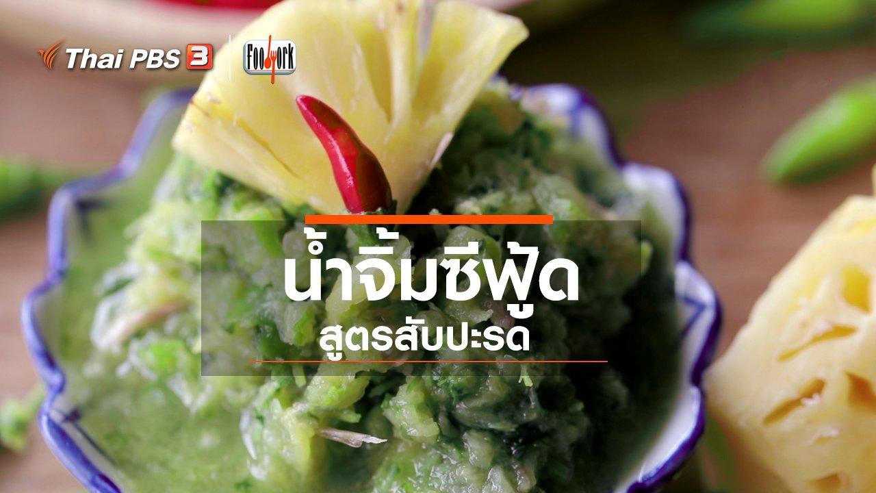 Foodwork - เมนูอาหารฟิวชัน : น้ำจิ้มซีฟู้ดสูตรสับปะรด