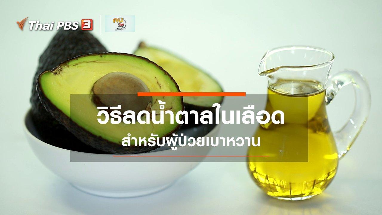 คนสู้โรค - รู้สู้โรค : วิธีลดน้ำตาลในเลือดสำหรับผู้ป่วยเบาหวาน