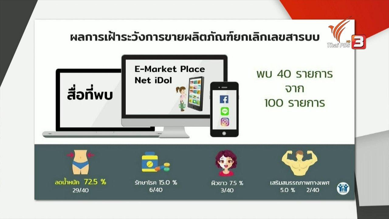 สถานีประชาชน - สถานีร้องเรียน : มพบ.เฝ้าระวังผลิตภัณฑ์สุขภาพในตลาดออนไลน์