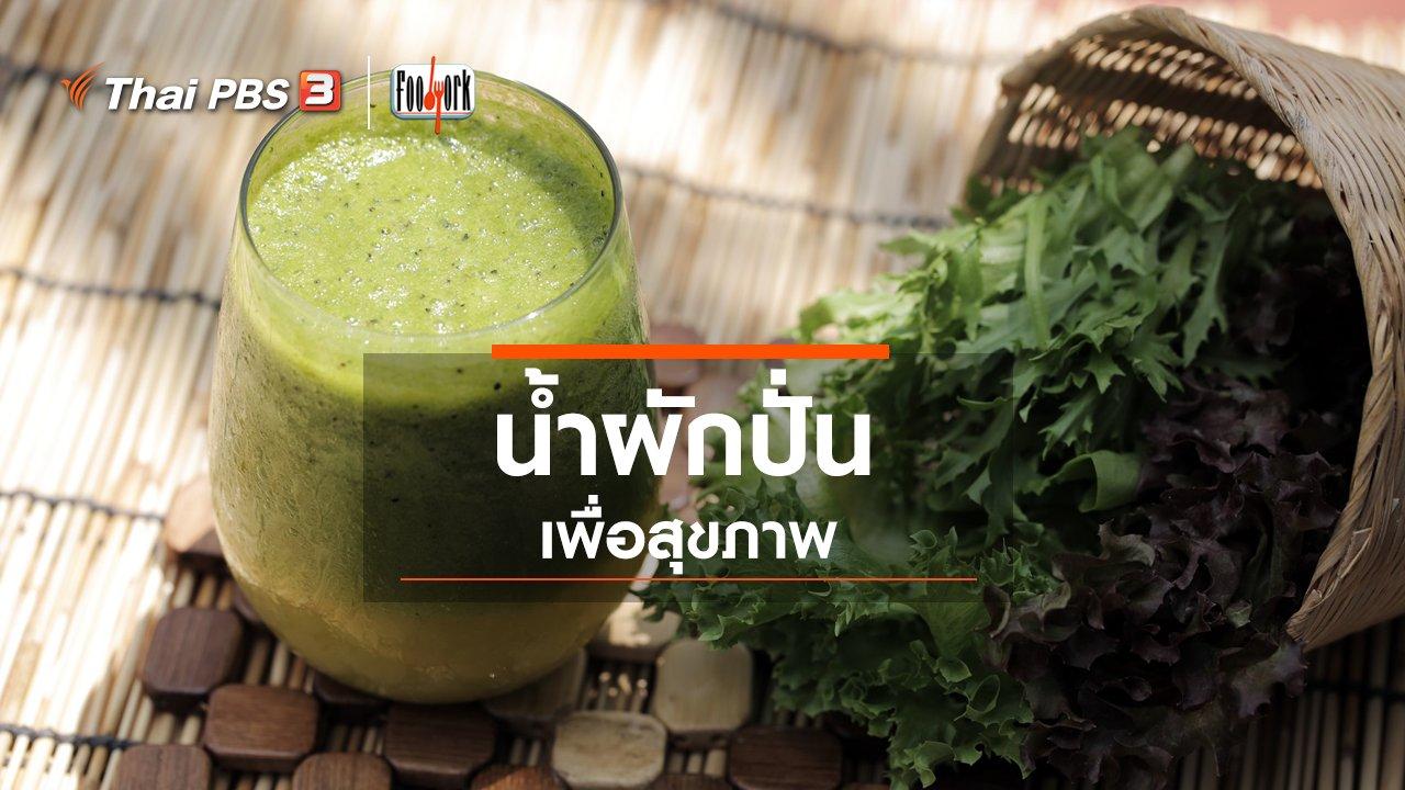 Foodwork - น้ำผักปั่นเพื่อสุขภาพ