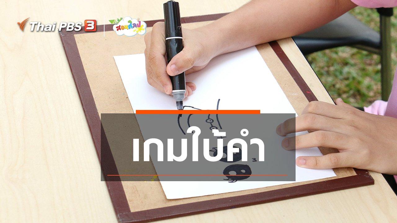 สอนศิลป์ - ไอเดียสอนศิลป์ : เกมใบ้คำ