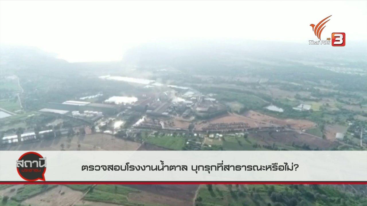 สถานีประชาชน - สถานีร้องเรียน : ตรวจสอบโรงงานน้ำตาล บุกรุกที่สาธารณะหรือไม่?