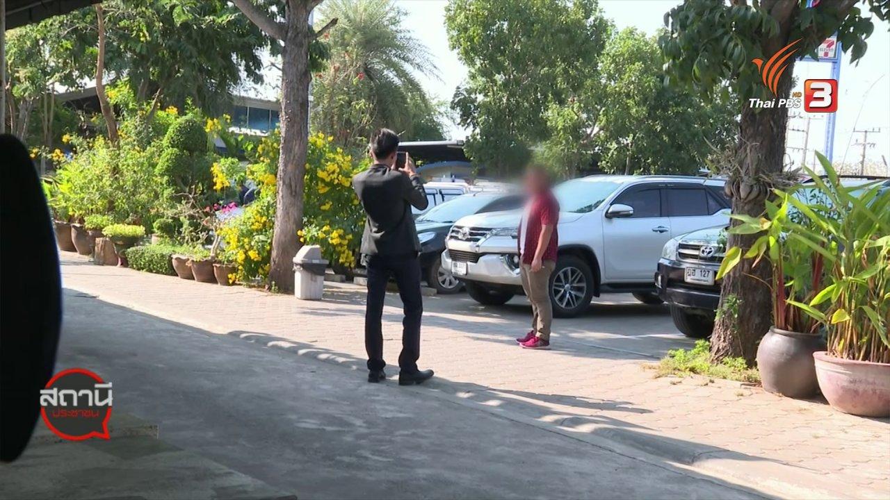 สถานีประชาชน - สถานีร้องเรียน : เตือนภัย พนักงานขายรถหลอกเอารถลูกค้าไปขายต่อ จ.ขอนแก่น