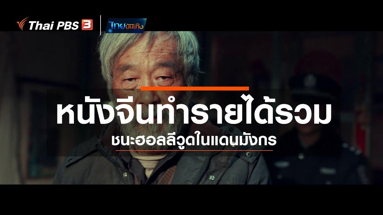 ไทยบันเทิง - มองมุมหนัง: หนังจีนทำรายได้รวมชนะฮอลลีวูดในแดนมังกร