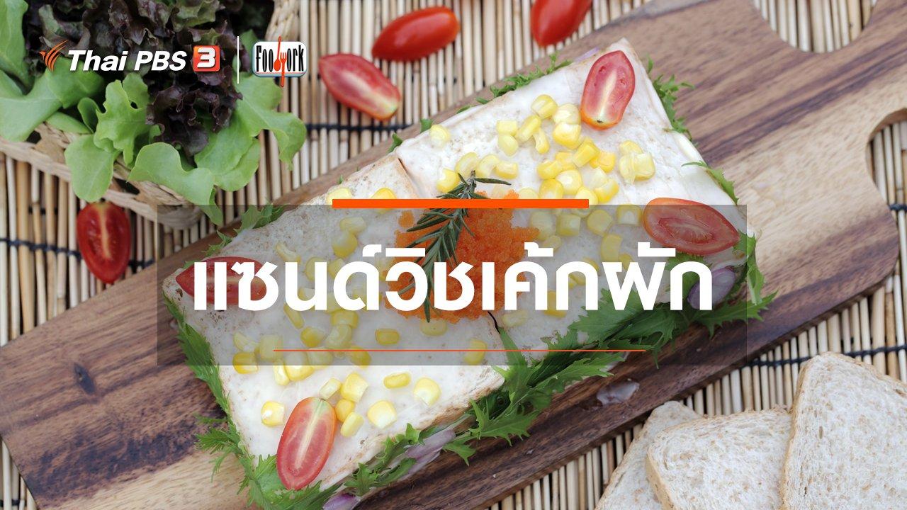Foodwork - เมนูอาหารฟิวชัน : แซนด์วิชแฮมดอกกุหลาบ