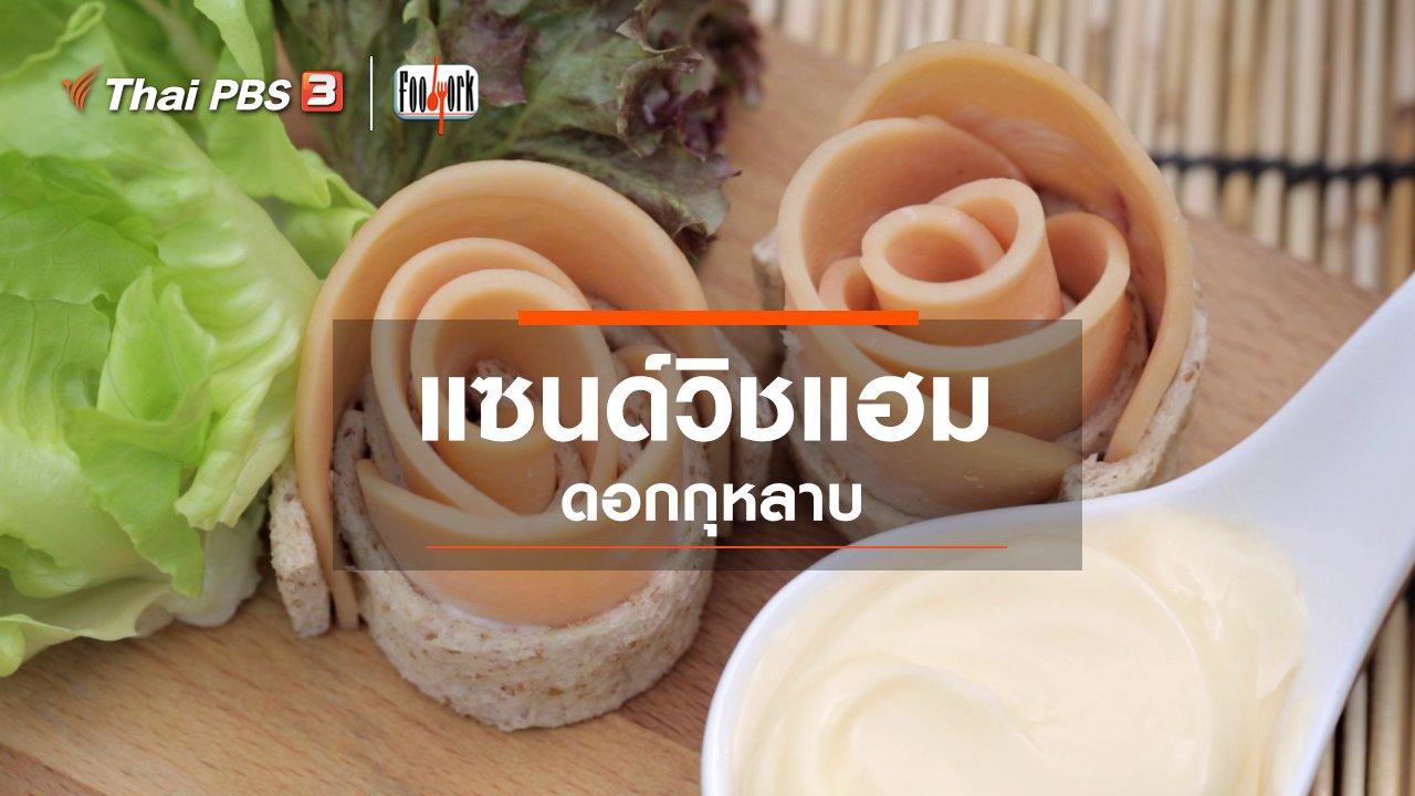 Foodwork - เมนูอาหารฟิวชัน : แซนด์วิชเค้กผัก