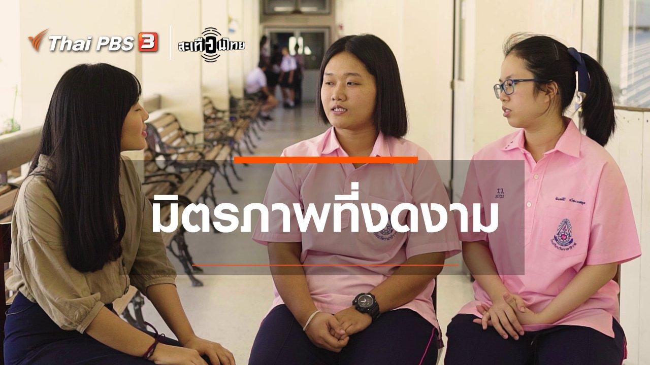 สะเทือนไทย - มิตรภาพที่งดงาม