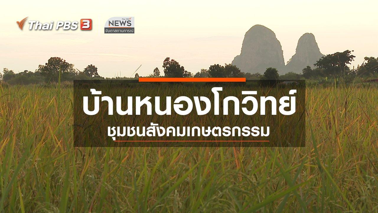 จับตาสถานการณ์ - ตะลุยทั่วไทย : บ้านหนองโกวิทย์ ชุมชนสังคมเกษตรกรรม